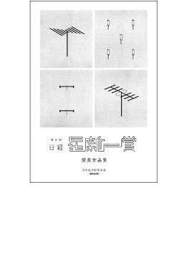 日経「星新一賞」第五回受賞作品集