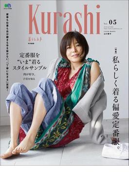 【期間限定価格】Kurashi Vol.05