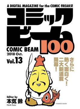 コミックビーム100 2018 Oct. Vol.13(コミックビーム100)