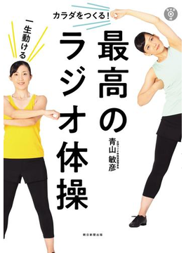 [DVD付]一生動けるカラダをつくる! 最高のラジオ体操