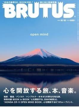 BRUTUS (ブルータス) 2018年 10月15日号 No.879 [心を開放する旅、本、音楽。](BRUTUS)