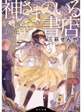神さまのいる書店 冬を越えて咲く花 (角川文庫)