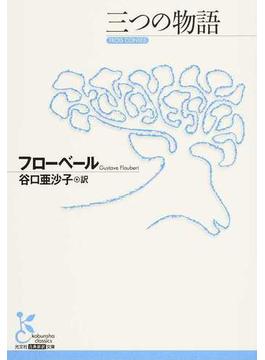 三つの物語(光文社古典新訳文庫)
