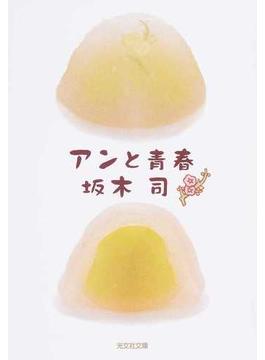 アンと青春(光文社文庫)