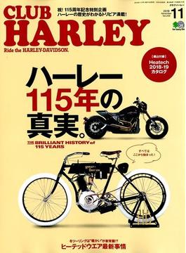 CLUB HARLEY (クラブ ハーレー) 2018年 11月号 [雑誌]