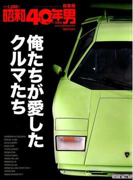増刊昭和40年男 2018年 11月号 [雑誌]