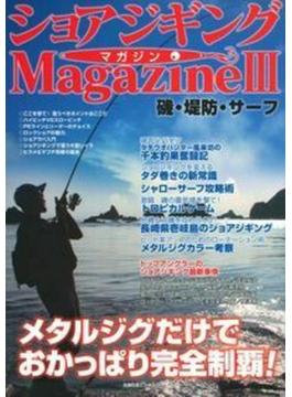 ショアジギングマガジン 3 メタルジグだけでおかっぱり完全制覇!