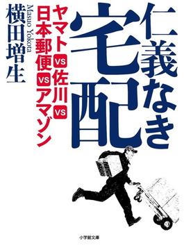 仁義なき宅配 ヤマトVS佐川VS日本郵便VSアマゾン(小学館文庫)