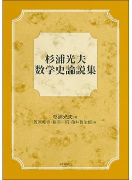 杉浦光夫数学史論説集