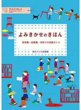 よみきかせのきほん 保育園・幼稚園・学校での実践ガイド