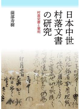 日本中世村落文書の研究 村落定書と署判