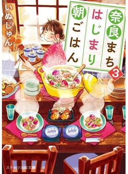 奈良まちはじまり朝ごはん3(スターツ出版文庫)