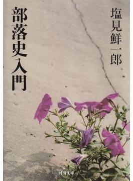 部落史入門(河出文庫)