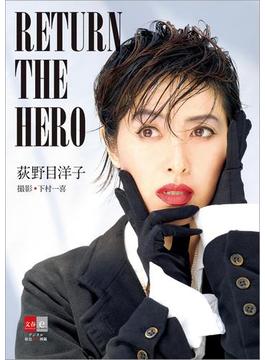 荻野目洋子 RETURN THE HERO【デジタル原色美女図鑑】(文春e-book)