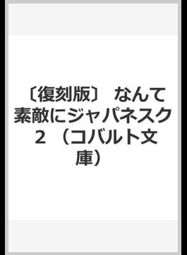 〔復刻版〕 なんて素敵にジャパネスク 2 (コバルト文庫)