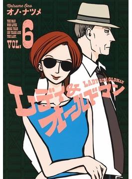レディ&オールドマン VOL.6 THE MAN WHO LIVES MORE THAN 100 YEARS AND THE LADY (ヤングジャンプコミックス・ウルトラ)(ヤングジャンプコミックス)
