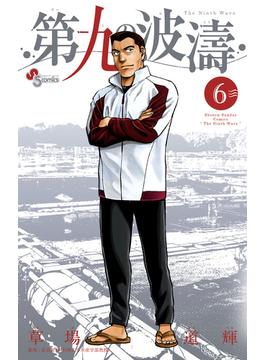 第九の波濤 6 (少年サンデーコミックス)(少年サンデーコミックス)