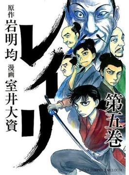 レイリ 第5巻 (SHŌNEN CHAMPION COMICS EXTRA)(少年チャンピオン・コミックス エクストラ)