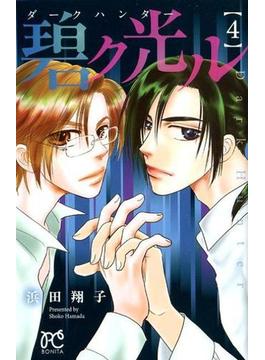 碧ク光ル 4 ダークハンター (BONITA COMICS)(ボニータコミックス)