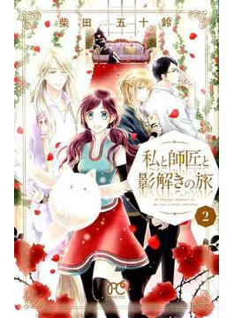 私と師匠と影解きの旅 2 (PRINCESS COMICS)(プリンセス・コミックス)
