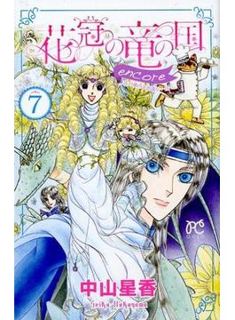 花冠の竜の国encore 7 花の都の不思議な一日 (PRINCESS COMICS)(プリンセス・コミックス)
