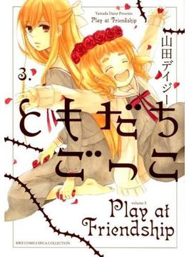 ともだちごっこ 3 (バーズコミックス)(バーズコミックス)