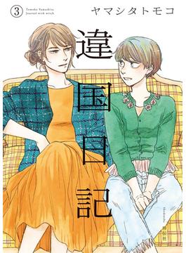 違国日記 3 (FC swing)