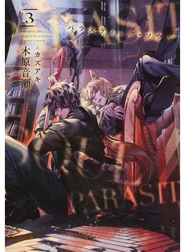 パラスティック・ソウル 3 (ディアプラス文庫)
