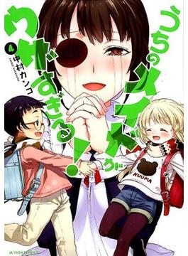 うちのメイドがウザすぎる! 4 (ACTION COMICS)(アクションコミックス)