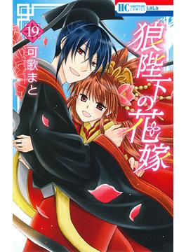 狼陛下の花嫁 19 (花とゆめCOMICS)(花とゆめコミックス)