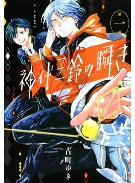 神代三鈴の瞬き 1 (G FANTASY COMICS)(Gファンタジーコミックス)