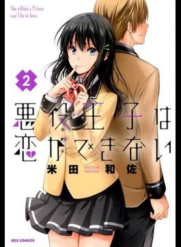 悪役王子は恋ができない 2 (REX COMICS)(REX COMICS)