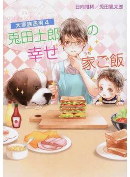 大家族四男 兎田士郎の幸せ家ご飯 (コスミック文庫α)
