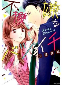 不機嫌なバツイチ (MISSY COMICS)(ミッシィコミックス)