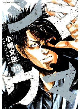 シマウマ 19 (コミック)(YKコミックス)