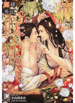 華は褥に咲き狂う〜火華と刃〜 (ガッシュ文庫)
