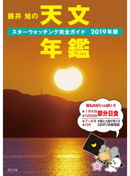 藤井旭の天文年鑑 スターウォッチング完全ガイド 2019年版