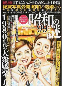 昭和の謎99 2018年昭和の大衆娯楽号