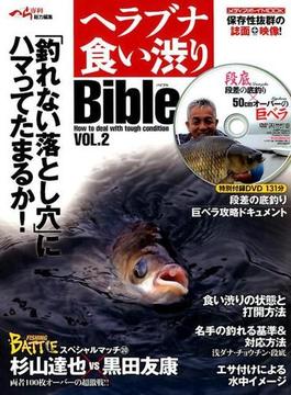 ヘラブナ食い渋りBible 2(メディアボーイMOOK)