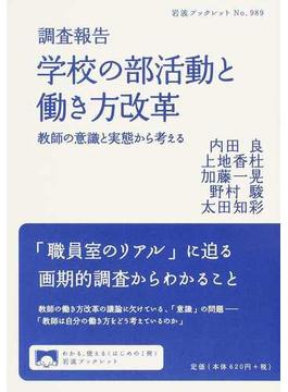 調査報告学校の部活動と働き方改革 教師の意識と実態から考える(岩波ブックレット)