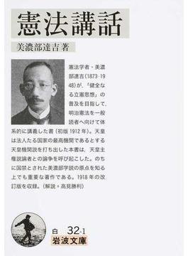 憲法講話(岩波文庫)