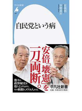 自民党という病(平凡社新書)