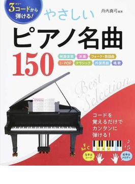 3コードから弾ける!やさしいピアノ名曲150 映画音楽/洋楽/フォーク・歌謡曲/J−POP/クラシック/外国民謡/唱歌