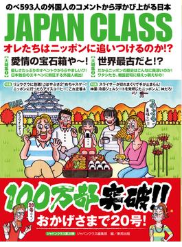 JAPAN CLASS オレたちはニッポンに追いつけるのか!? のべ593人の外国人のコメントから浮かび上がる日本