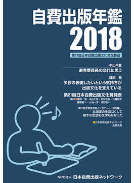 自費出版年鑑 第21回日本自費出版文化賞全作品 2018