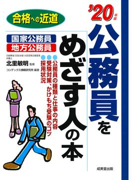 公務員をめざす人の本 '20年版
