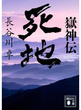 嶽神伝 死地(講談社文庫)