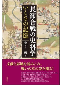 長篠合戦の史料学 いくさの記憶
