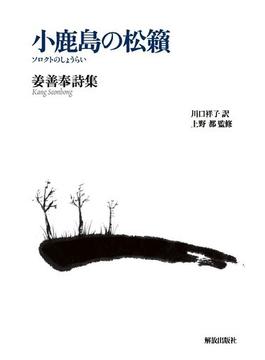 姜善奉詩集 小鹿島の松籟