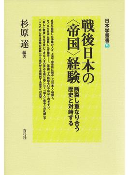 戦後日本の〈帝国〉経験 断裂し重なり合う歴史と対峙する